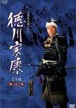 Wish list - NHK Taiga Dorama