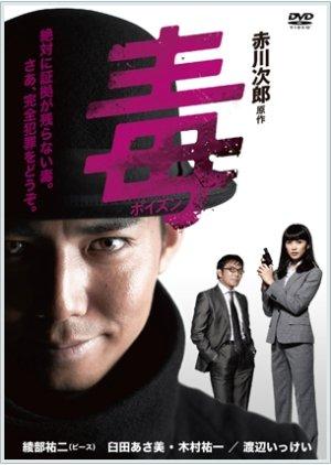Doku (2012) poster
