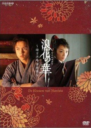 Naniwa no Hana - Ogata Koan Jikencho