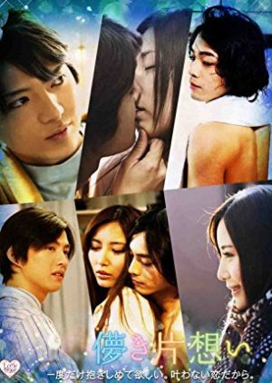 Love Place: Hakanaki Kata Omoi - Gaiya no Koi (2013) poster