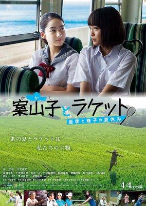 Kakashi to Racket (2015) poster