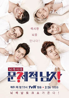 Problematic Men: Season 1 (2015) poster