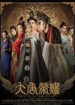 Favorite Historical Chinese Dramas 2017