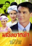 Favorite Thai Dramas
