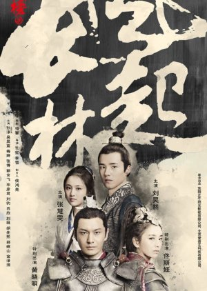 Nirvana in Fire 2: The Wind Blows in Chang Lin (2017) poster