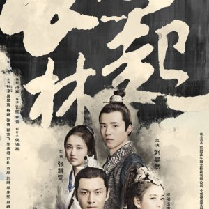 Nirvana in Fire 2: The Wind Blows in Chang Lin Episode 50