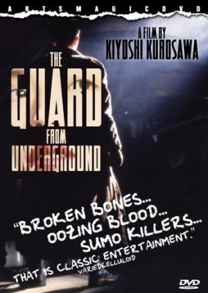 The Guard from the Underground (1992) poster