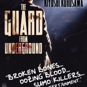 The Guard from the Underground (1992) photo