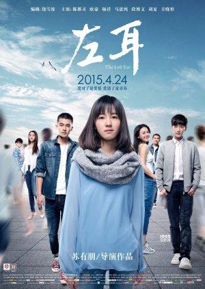 Left Ear (2015) poster