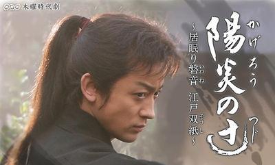 Kagero no Tsuji (2007) poster