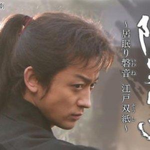 Kagero no Tsuji (2007)