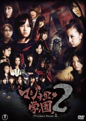 Majisuka Gakuen 2 (2011) Episode 1 - 12 [END] Sub Indo thumbnail