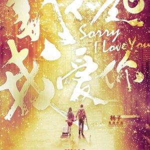 Sorry I Love You (2014) photo