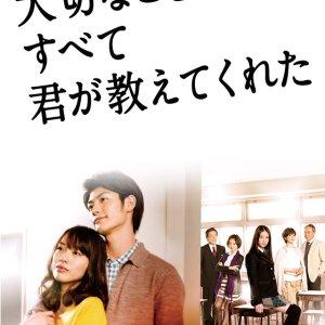 Taisetsu na Koto wa Subete Kimi ga Oshiete Kureta (2011) photo