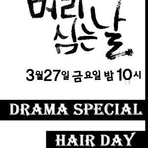 Drama Special Season 6: Hair Transplant Day (2015) photo