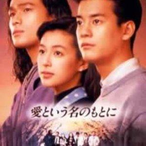 Ai to iu Nano Moto ni (1992) photo