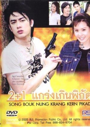 2 + 1 Krang Kern Pikad (2005) poster