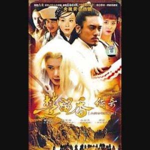 The Legend of Chu Liu Xiang (2007) photo