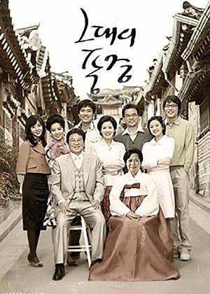 TV Novel: Landscape In My Heart
