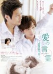 Ai no Kotodama 2: Sekai no Hate Made japanese movie review