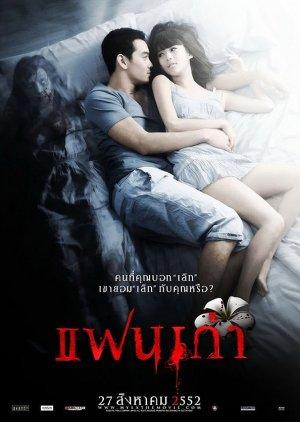 My Ex (2009) poster