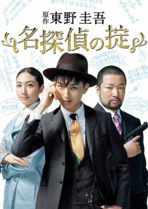 Meitantei no Okite (2009) poster
