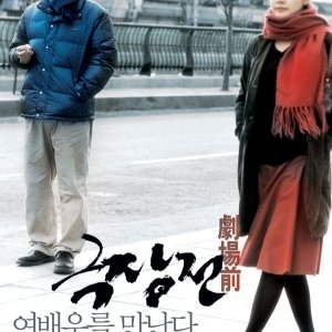 Tale of Cinema (2005) photo