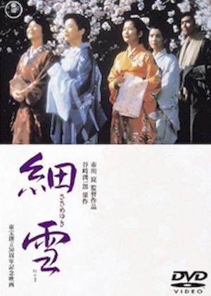 The Makioka Sisters (1983) poster