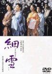 1970-90's Japanese Films