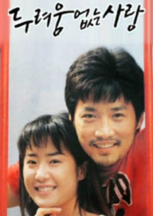 A Love Without Fear (1992) poster