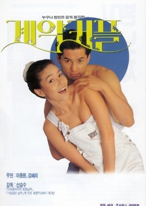 Contract Couple (1994) poster