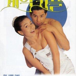 Contract Couple (1994) photo