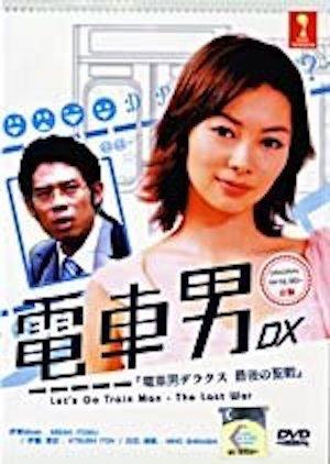 Train Man: Densha Otoko Deluxe