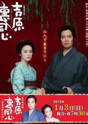 Yoshiwara Uradoshin (2016) poster