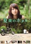 Favorite Directors List: Ryuichi Hiroki