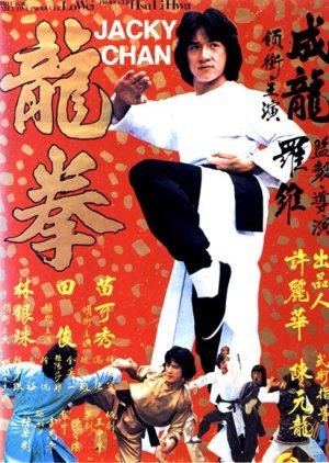 Dragon Fist (1979) poster
