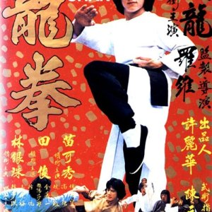 Dragon Fist (1979) photo