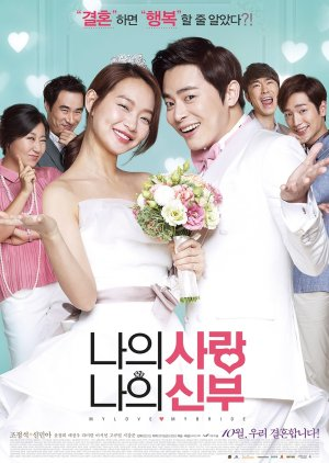 My Love, My Bride (2014) poster