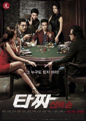 Tazza: The Hidden Card (2014) poster