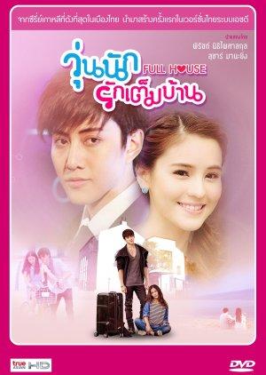 Full House (2014) poster