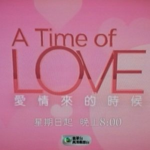 A Time of Love (2014) photo