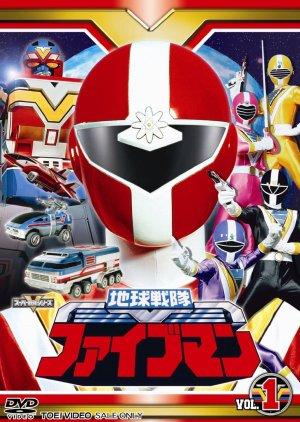 Chikyu Sentai Fiveman (1990) poster