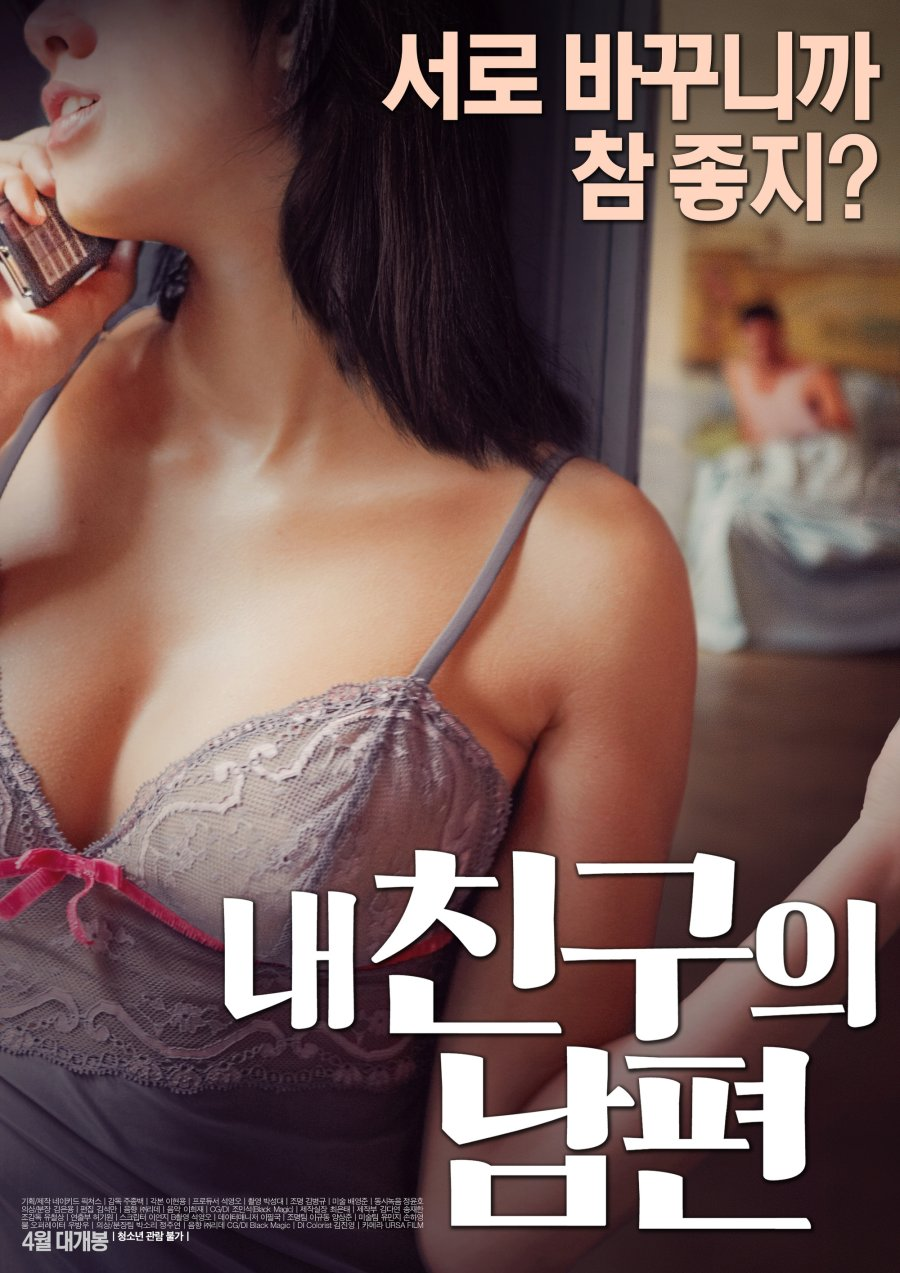 [18+] My Friend's Husband (2017) Korean HD-Rip – 720P – x264 – 450MB – Download