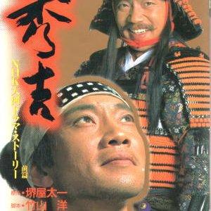 Hideyoshi  (1996) photo