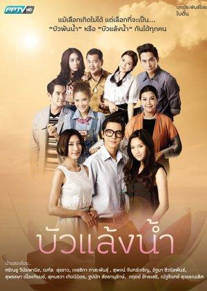 Bua Laeng Nam (2016) poster