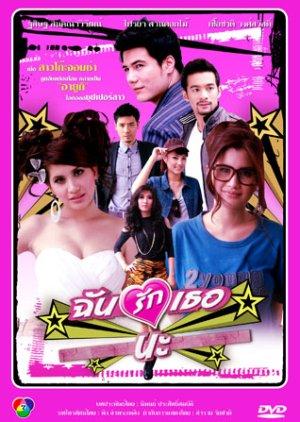 Chun Ruk Tur Na (2012) poster