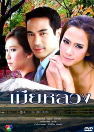 Mia Luang