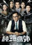 Presumed Accidents hong kong drama review
