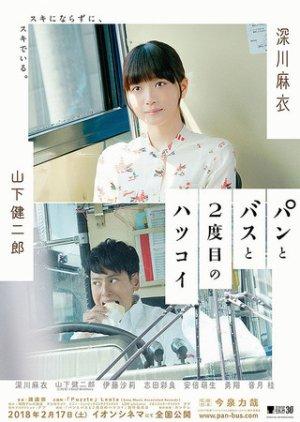 Pan to Bus to 2-dome no Hatsukoi (2018) poster