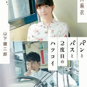 Pan to Bus to 2-dome no Hatsukoi (2018) photo